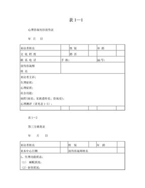 心理咨询初诊接待表.doc