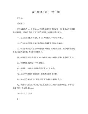 委托代理合同及委托书(交通事故).doc