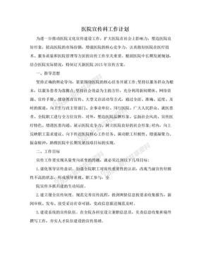医院宣传科工作计划.doc