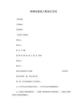 深圳市建设工程设计合同(深圳市勘测协会监制).doc