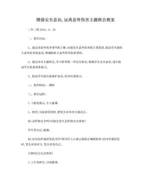 小学生防止意外伤害安全班会教案.doc