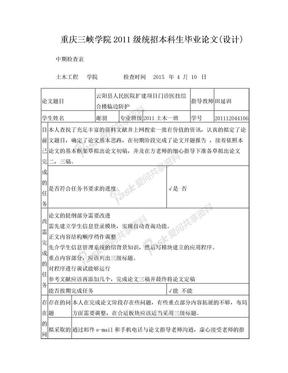毕业论文中期检查表.doc