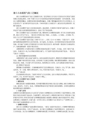 德士古水煤浆气化工艺概况.doc