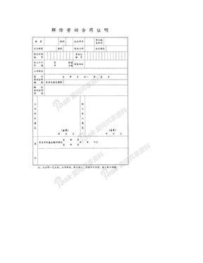 解除劳动合同证明.doc