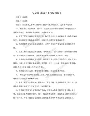 安全员 承诺书【可编辑版】.doc