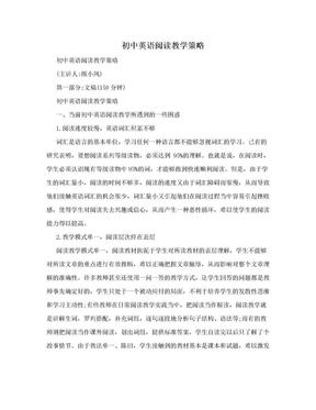 初中英语阅读教学策略.doc