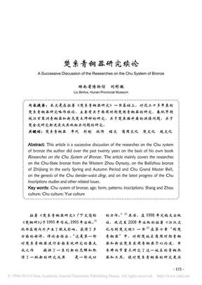 楚系青铜器研究续论.pdf