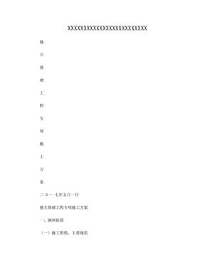 独立基础工程专项施工方案.doc