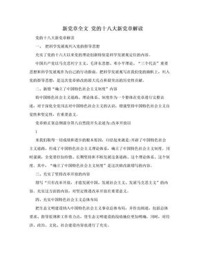 新党章全文 党的十八大新党章解读.doc