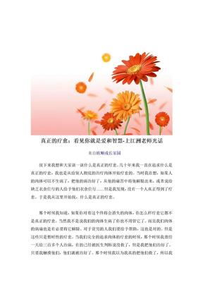 真正的疗愈:看见你就是爱和智慧-上江洲老师光话.doc