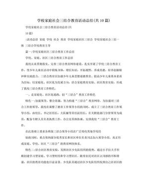 学校家庭社会三结合教育活动总结(共10篇).doc