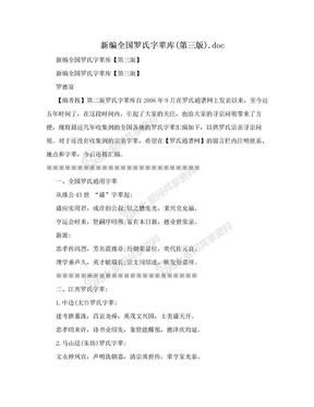 新编全国罗氏字辈库(第三版).doc.doc