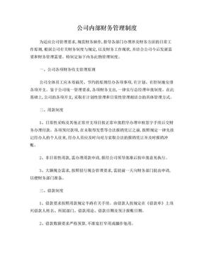 公司内部财务管理制度.doc