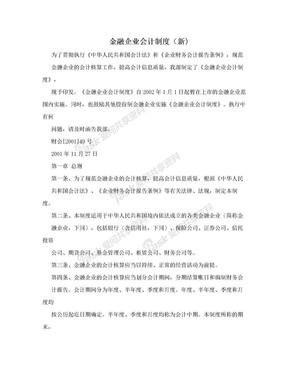 金融企业会计制度(新).doc