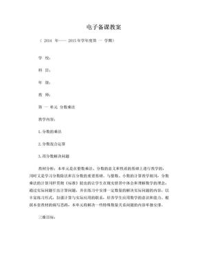新人教版六年级数学上册电子备课教案.doc