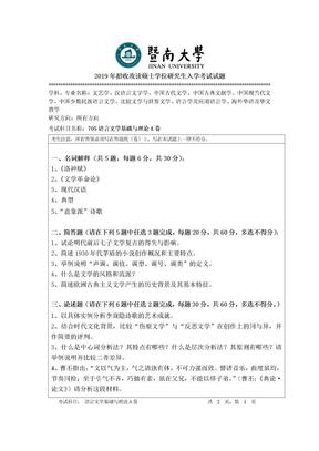 2019年暨南大学语言文学基础与理论考研真题705.doc