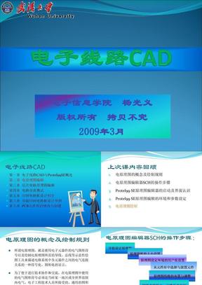 电子线路CAD4.ppt