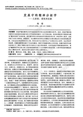 发展中的精神分析学——从荣格、霍妮到拉康.pdf