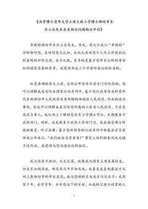 法学博士清华大学王进文致工学博士潍坊市长.doc