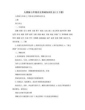 人教版七年级语文基础知识汇总(上下册).doc