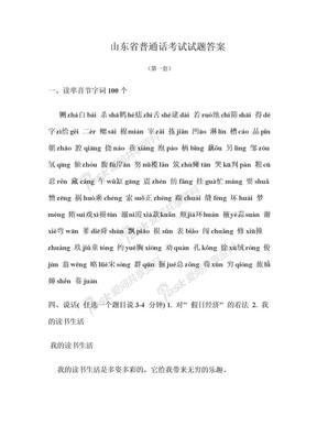 山东省普通话考试试题答案50套.doc