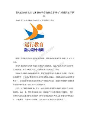 [新版]室内设计之沐浴室装修的注意事项-广州番禺远行教导.doc