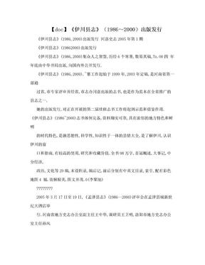 【doc】《伊川县志》(1986~2000)出版发行.doc