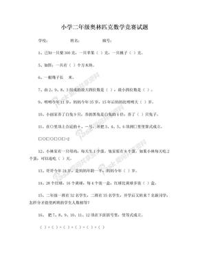 小学二年级奥林匹克数学竞赛试题.doc