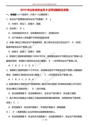 2019年山东省安全员B证考试题库及答案.doc