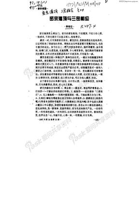 密宗灌顶与三密相应.pdf