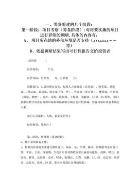 管理筹备筹建计划书.doc
