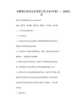 会务组 工作方案.doc