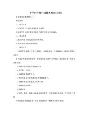 小学四年级劳动技术教案[精品].doc