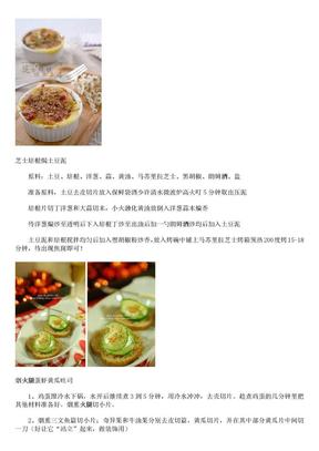 美味食谱_早餐_西餐篇.doc