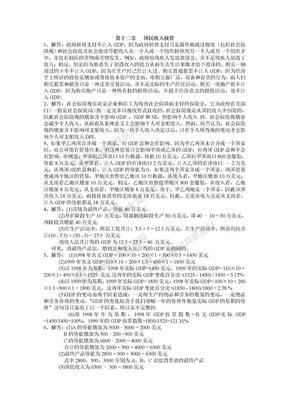 西方经济学课后习题答案(宏观部分)高鸿业第四版.doc
