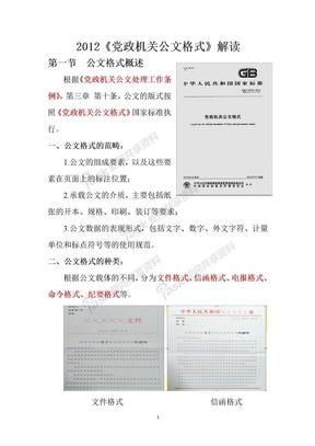 2012年最新《党政机关公文格式》.doc
