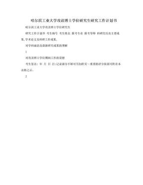 哈尔滨工业大学攻读博士学位研究生研究工作计划书.doc