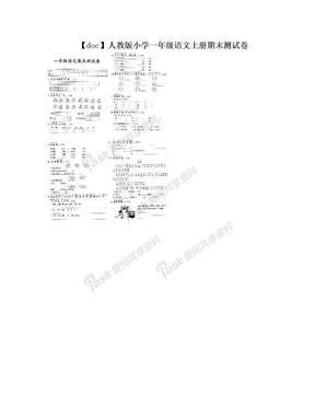 【doc】人教版小学一年级语文上册期末测试卷.doc