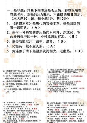 中药学  期中考试.ppt