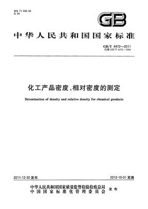 GBT 4472-2011 化工产品密度、相对密度的测定.pdf