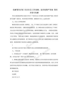 化解邻里矛盾 社区社会工作案例:违章装修严查处 邻里矛盾巧化解.doc