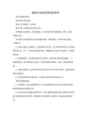 建筑公司副总经理岗位职责.doc