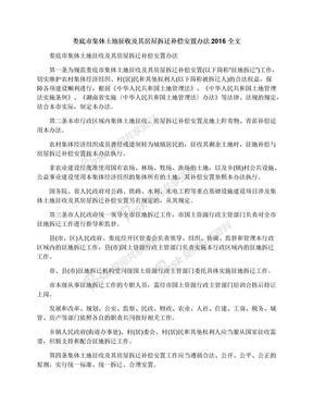 娄底市集体土地征收及其房屋拆迁补偿安置办法2016全文.docx
