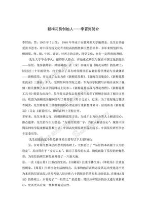 新梅花易创始人李冒海先生简介.doc