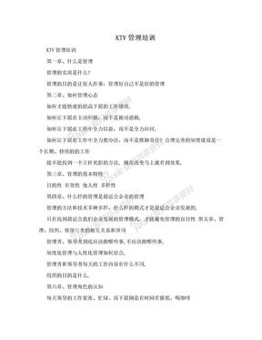 KTV管理培训.doc