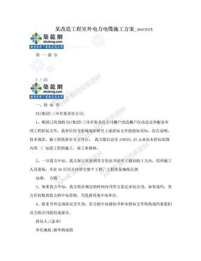某改造工程室外电力电缆施工方案_secret.doc