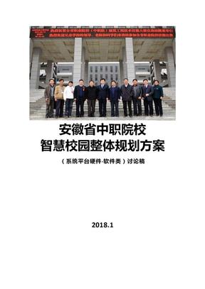 安徽省中职院校智慧校园整体规划方案(详细版).doc