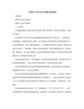 房地产企业会计准则(精简版).doc