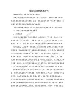 向省委巡视组汇报材料.doc
