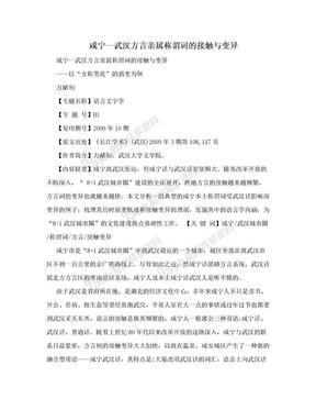 咸宁—武汉方言亲属称谓词的接触与变异.doc